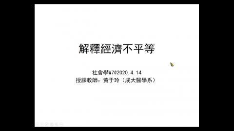 社會學_W7_20200414.mp4