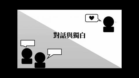 基礎國文w7-邱詩雯老師