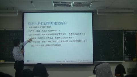0416審計學.mp4