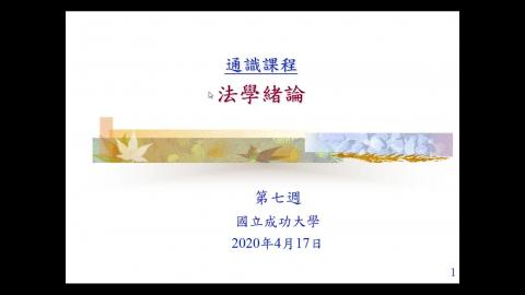 2020-04-17 法學緒論.mp4