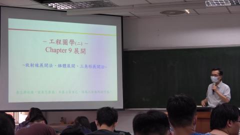 工程圖學(二) W7-1