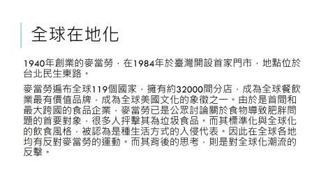 0428台南飲食文化.mp4