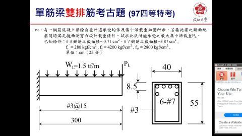 1090423 鋼筋混凝土學-1