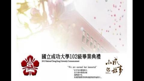 20130601成功大學102級畢業典禮