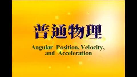 Angular displacement, angular velocity, and angular acceleration