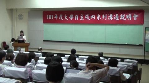 國立成功大學自主治理試辦方案(行政職員場)