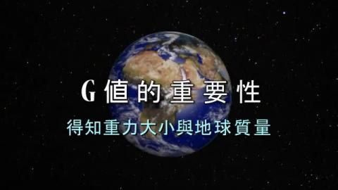 重力常數G的重要性