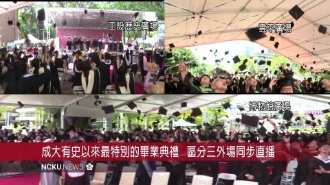 【影音】成大109級畢業典禮 0606蔚然「成」風  翱翔天際