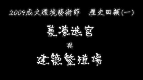 歷史回顧影片 - 東凍迷宮