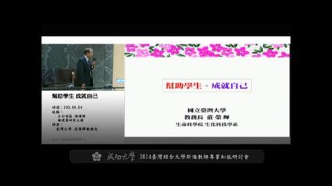 2014臺灣綜合大學新進教師專業知能研討會-教學講座:幫助學生、成就自己
