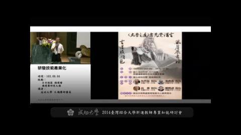 2014 臺灣綜合大學新進教師專業知能研討會-研究講座:研發技術產業化