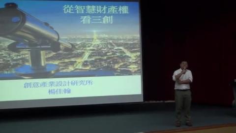 2014-09-23 如何培養三創_楊佳翰老師 (1) of 10