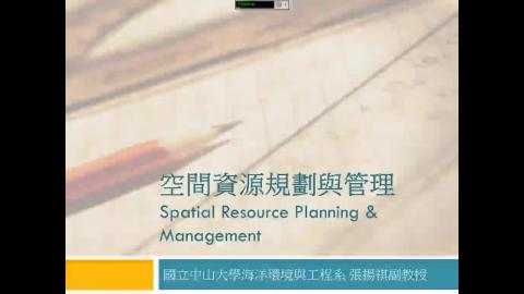 空間資源規劃與管理