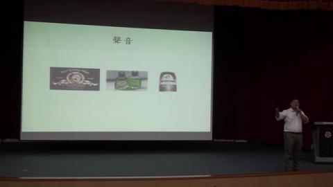 2014-09-23 如何培養三創_楊佳翰老師 (8) of 10