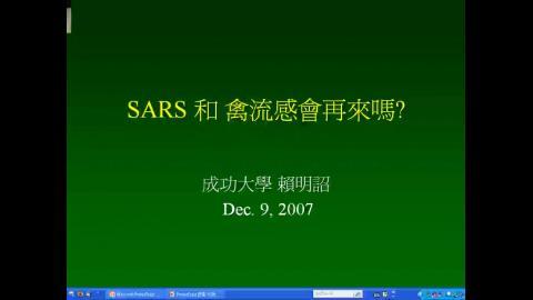 禽流感及SARS會再來嗎?