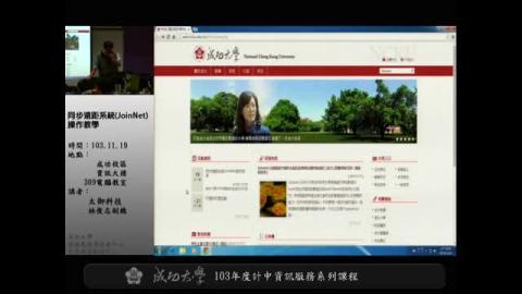 同步遠距系統(JoinNet)操作教學