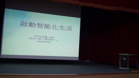 2014-11-25 如何培養三創 陳贊鴻先生 1 of 3