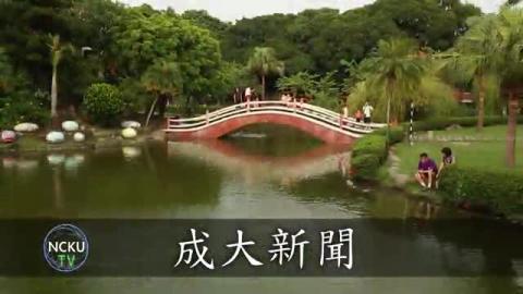 【影音】新任校長蘇慧貞就職 將成大打造成令國家驕傲的大學