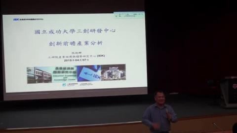 2015-04-07 如何培養三創 張超群先生 1 of 3
