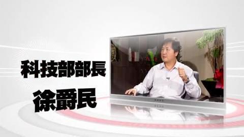 主播會客室- 科技部徐爵民部長專訪