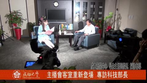 【影音】成大主播會客室 專訪科技部部長