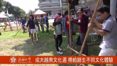 【影音】成大越南文化週 帶給師生不同文化體驗 (by中文系105級陳彥諺)