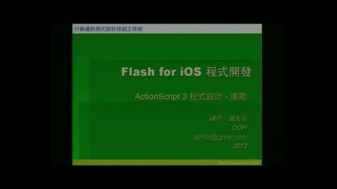 進階iPhone程式設計(5) 行動通訊程式(APP)應用軟體設計培訓進階課程