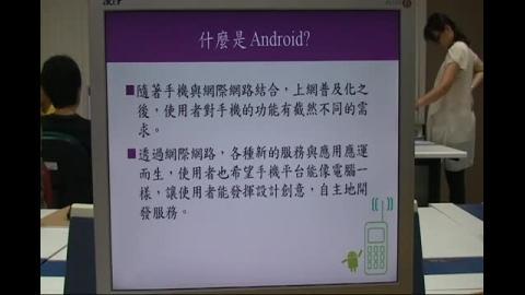 初階Android與ios之系統架構(1) 行動通訊程式(APP)應用軟體設計培訓課程