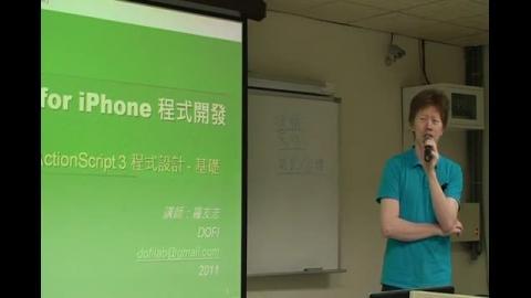 初階iPhone程式設計(2) 行動通訊程式(APP)應用軟體設計培訓課程