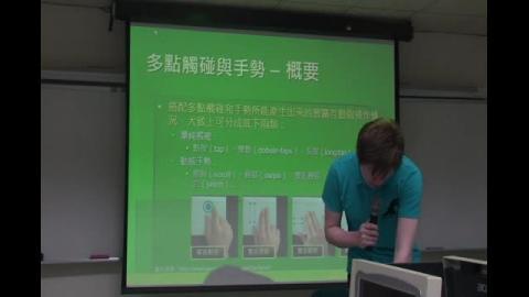 初階iPhone程式設計(6) 行動通訊程式(APP)應用軟體設計培訓課程