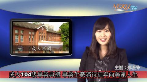 學生主播【第144集】- 台文系104級邢長玲