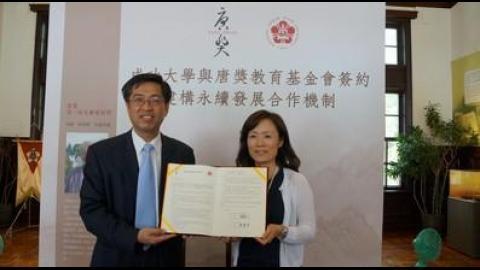 【影音】成功大學與唐獎基金會簽約 讓世界看見台灣改變世界的力量