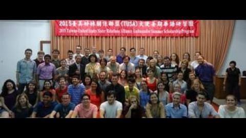 【影音】臺美姐妹關係聯盟大使暑期華語文研習班 55名學生在成大習華文
