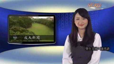 學生主播【151集】-中文系105 陳彥諺