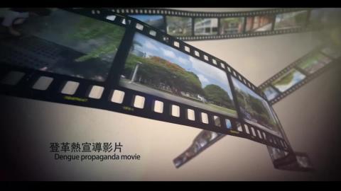 成功大學登革熱宣導影片-中英文版