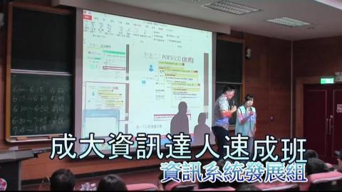 (資訊系統發展組)1040914~15成大資訊達人速成班