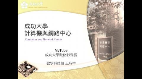 MyTube數位影音雲使用說明會