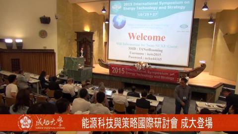 【影音】能源科技與策略國際研討會 10/26成大登場