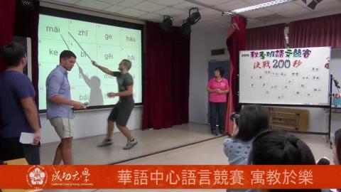 【影音】華語中心語言競賽 寓教於樂