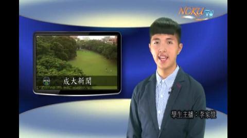 學生主播【160集】-台文系107 李家愷