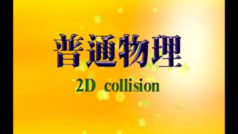 Collision in 2D