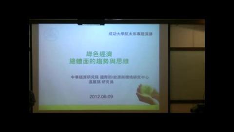 綠色經濟-總體面的趨勢與思維