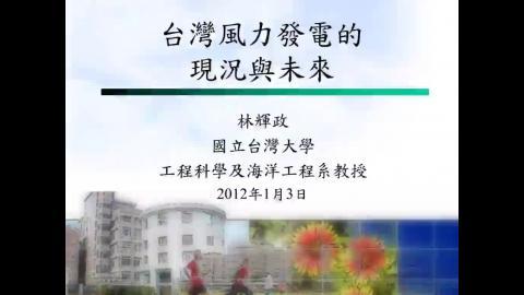 台灣風力電發的現況與未來