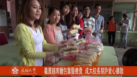 【影音】義賣越南麵包籌醫療費 成大校長期許愛心擴散
