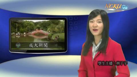 學生主播【164集】台文系106 林子宇