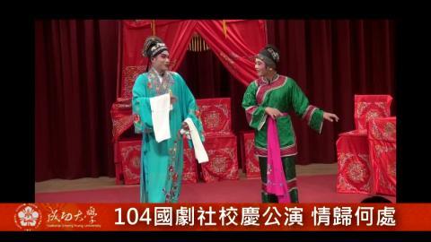 【影音】104年國劇社校慶公演 情歸何處(by中文107吳玟誼)