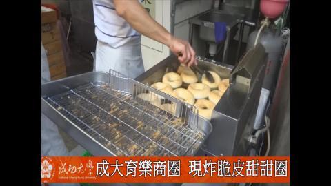 【影音】成大育樂街商圈 新鮮現炸甜甜圈(by台文106林子宇)