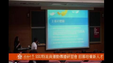 【影音】SSU特派員運動傳播研習會 在成大 (by法律106糠佩妤)