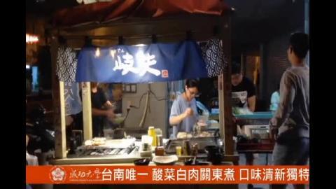 【影音】台南唯一酸菜白肉關東煮 口味清新獨特 (by台文系107級黃郁文)