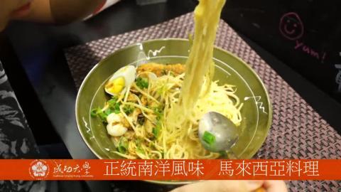 【影音】飄洋過海來的美味  正宗馬來西亞料理 (by水利106級謝桓鈞)